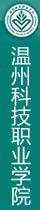 温州科技职业